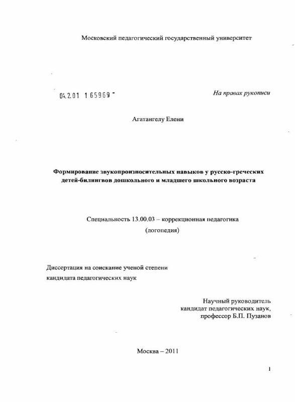 Титульный лист Формирование звукопроизносительных навыков у русско-греческих детей-билингвов дошкольного и младшего школьного возраста