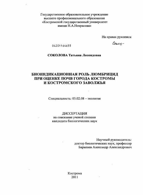 Титульный лист Биоиндикационная роль люмбрицид при оценке почв города Костромы и Костромского Заволжья