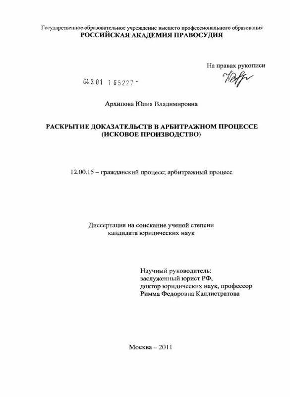 Титульный лист Раскрытие доказательств в арбитражном процессе : исковое производство