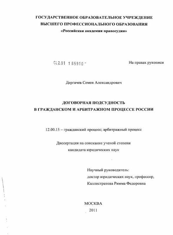 Титульный лист Договорная подсудность в гражданском и арбитражном процессе России