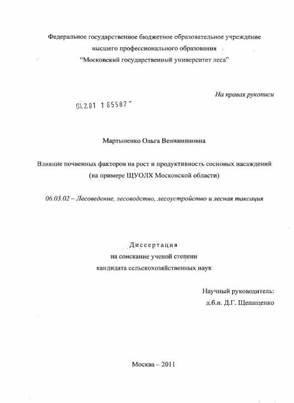 Титульный лист Влияние почвенных факторов на рост и продуктивность сосновых насаждений : на примере ЩУОЛХ Московской области