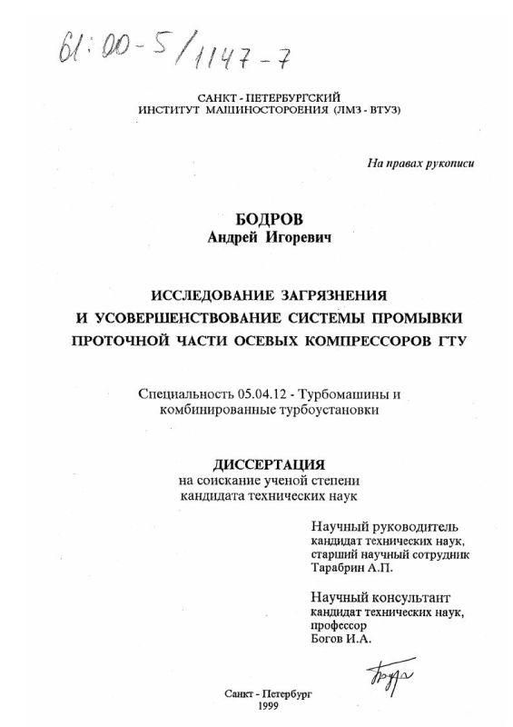 Титульный лист Исследование загрязнения и усовершенствование системы промывки проточной части осевых компрессоров ГТУ