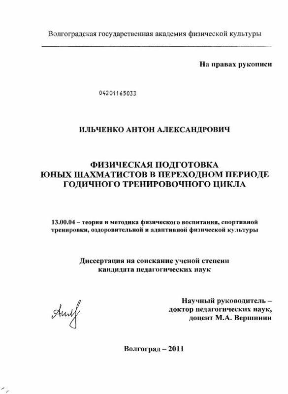 Титульный лист Физическая подготовка юных шахматистов в переходном периоде годичного тренировочного цикла