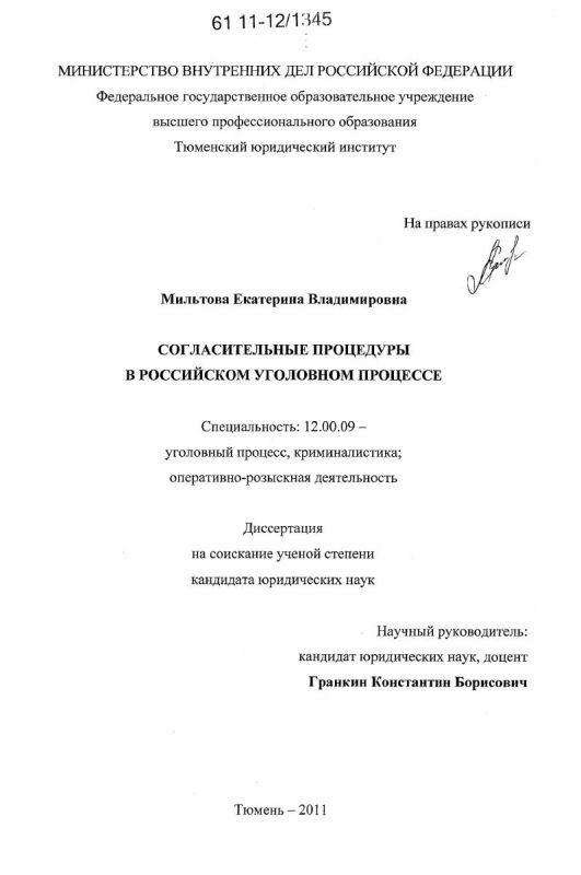 Титульный лист Согласительные процедуры в российском уголовном процессе