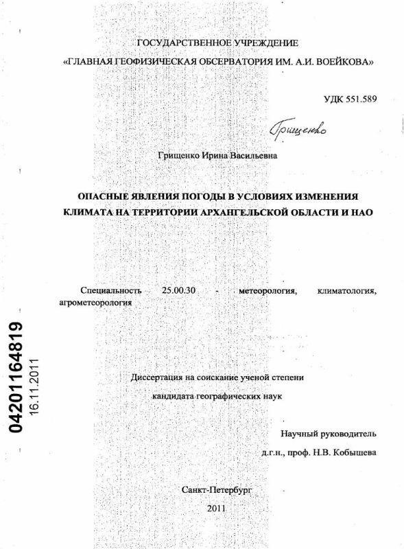Титульный лист Опасные явления погоды в условиях изменения климата на территории Архангельской области и Ненецкого Автономного Округа