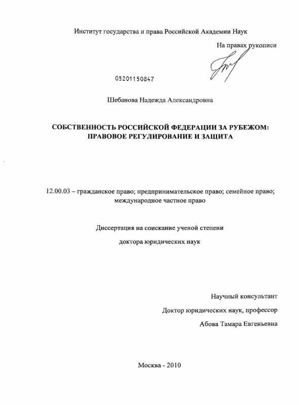 Титульный лист Собственность Российской Федерации за рубежом : правовое регулирование и защита