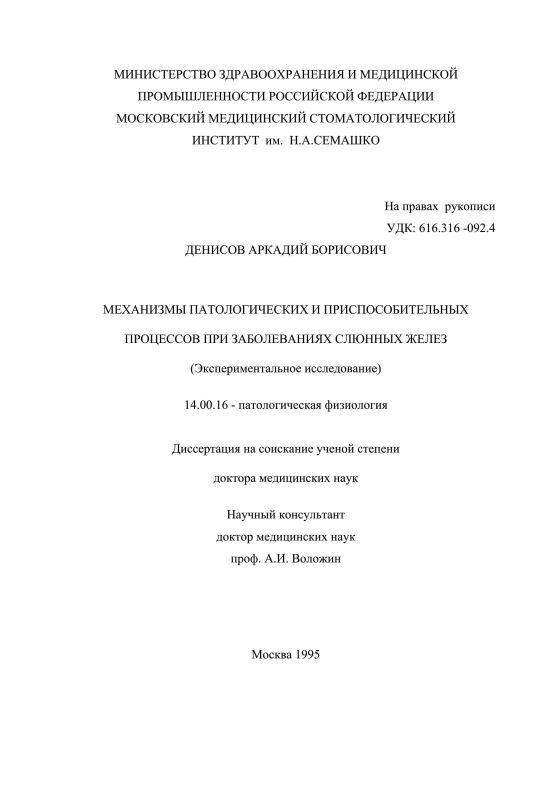 Титульный лист Механизмы патологических и приспособительных процессов при заболеваниях слюнных желез