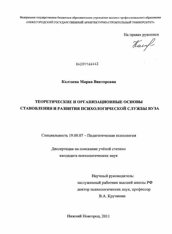 Титульный лист Теоретические и организационные основы становления и развития психологической службы вуза