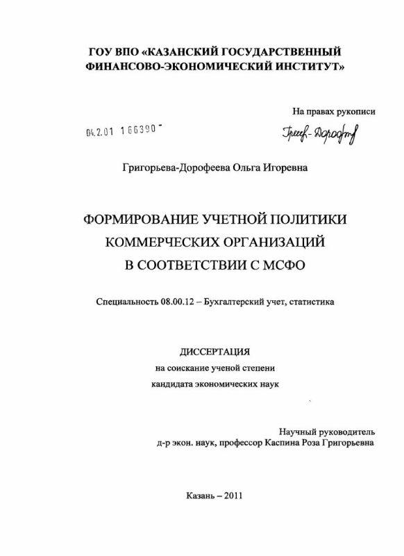 Титульный лист Формирование учетной политики коммерческих организаций в соответствии с МСФО