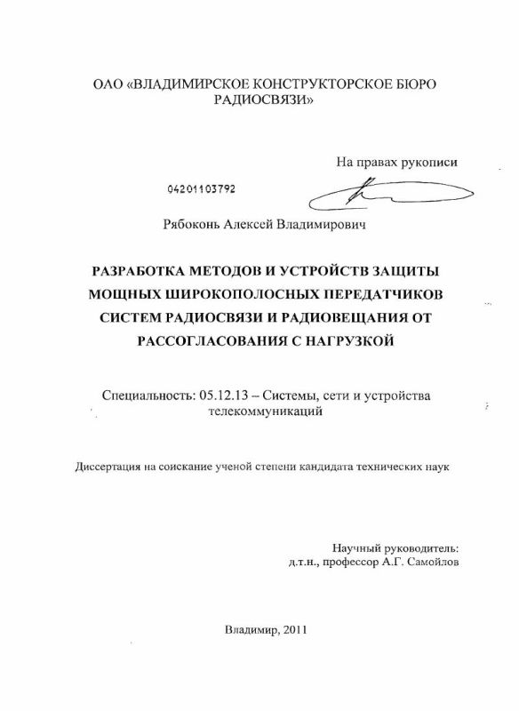 Титульный лист Разработка методов и устройств защиты мощных широкополосных передатчиков систем радиосвязи и радиовещания от рассогласования с нагрузкой