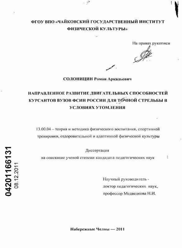Титульный лист Направленное развитие двигательных способностей курсантов вузов ФСИН России для точной стрельбы в условиях утомления