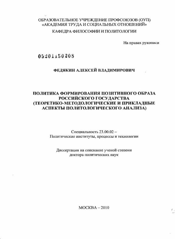 Титульный лист Политика формирования позитивного образа российского государства : теоретико-методологические и прикладные аспекты политологического анализа