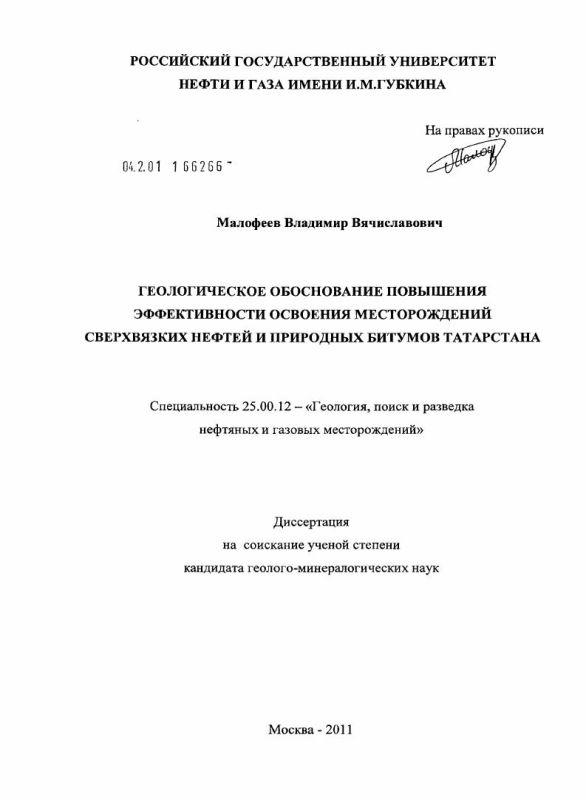 Титульный лист Геологическое обоснование повышения эффективности освоения месторождений сверхвязких нефтей и природных битумов Татарстана