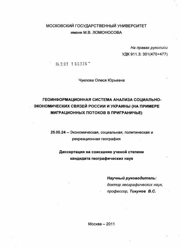Титульный лист Геоинформационная система анализа социально-экономических связей России и Украины : на примере миграционных потоков в приграничье