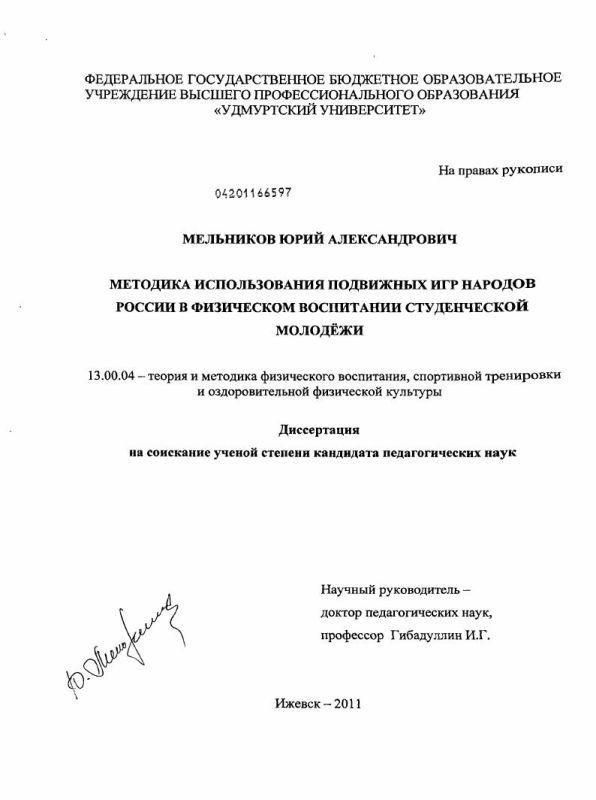 Титульный лист Методика использования подвижных игр народов России в физическом воспитании студенческой молодёжи