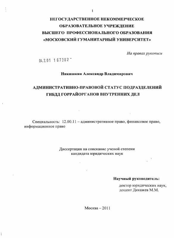 Титульный лист Административно-правовой статус подразделений ГИБДД горрайорганов внутренних дел