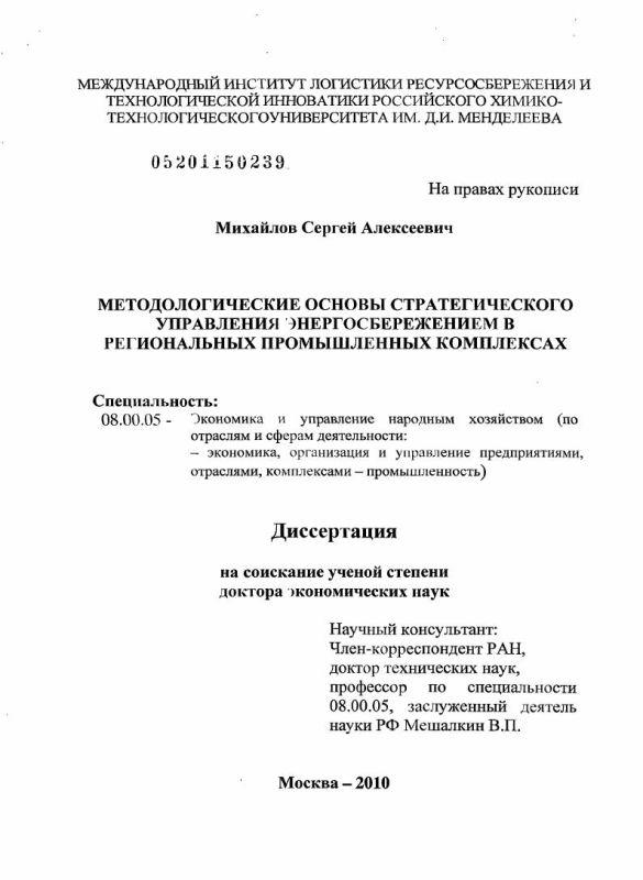 Титульный лист Методологические основы стратегического управления энергосбережением в региональных промышленных комплексах