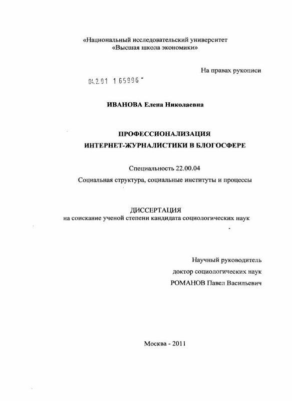 Титульный лист Профессионализация Интернет - журналистики в блогосфере