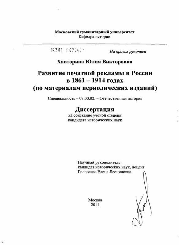 Титульный лист Развитие печатной рекламы в России в 1861-1914 годах : по материалам периодических изданий