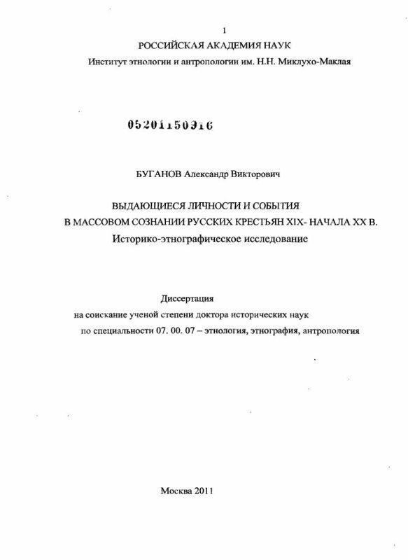 Титульный лист Выдающиеся личности и события в массовом сознании русских крестьян XIX - начала XX в.