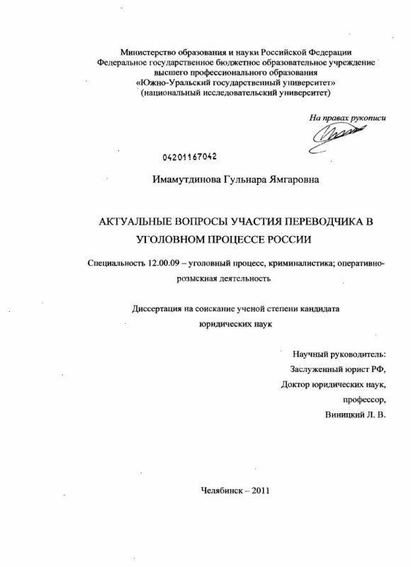 Титульный лист Актуальные вопросы участия переводчика в уголовном процессе России