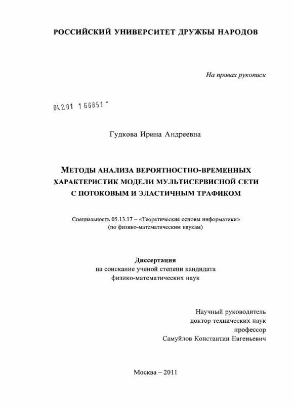 Титульный лист Методы анализа вероятностно-временных характеристик модели мультисервисной сети с потоковым и эластичным трафиком