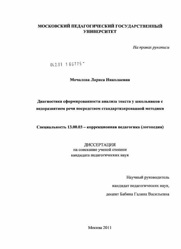 Титульный лист Диагностика сформированности анализа текста у школьников с недоразвитием речи посредством стандартизированной методики
