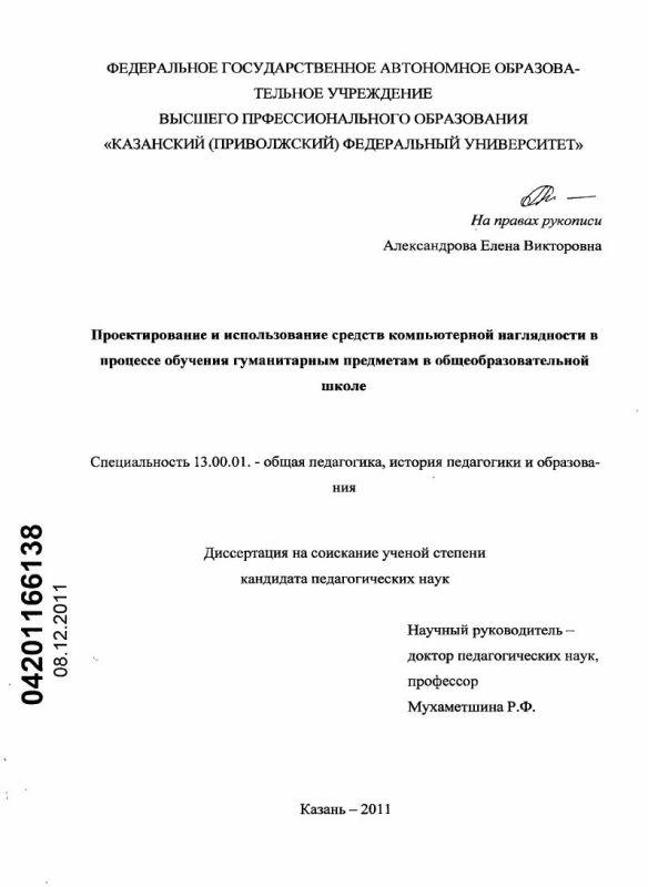 Титульный лист Проектирование и использование средств компьютерной наглядности в процессе обучения гуманитарным предметам в общеобразовательной школе