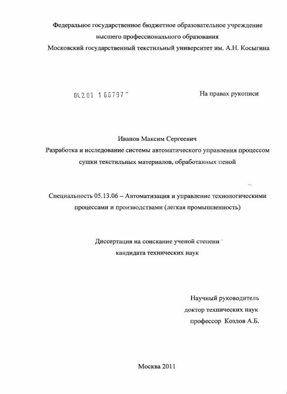 Титульный лист Разработка и исследование системы автоматического управления процессом сушки текстильных материалов, обработанных пеной