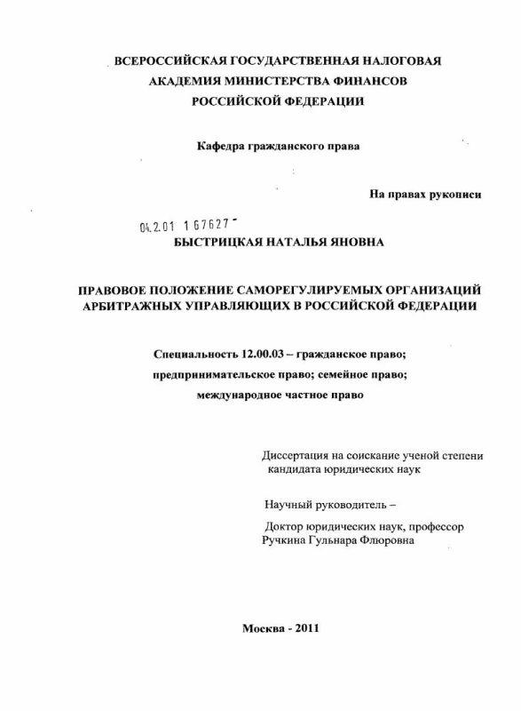 Титульный лист Правовое положение саморегулируемых организаций арбитражных управляющих в Российской Федерации