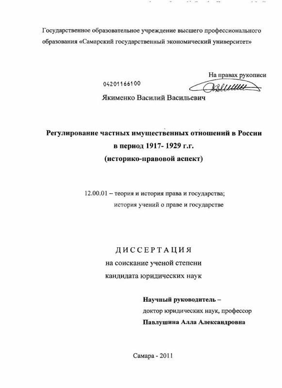 Титульный лист Регулирование частных имущественных отношений в России в период 1917 - 1929 г.г. : историко-правовой аспект