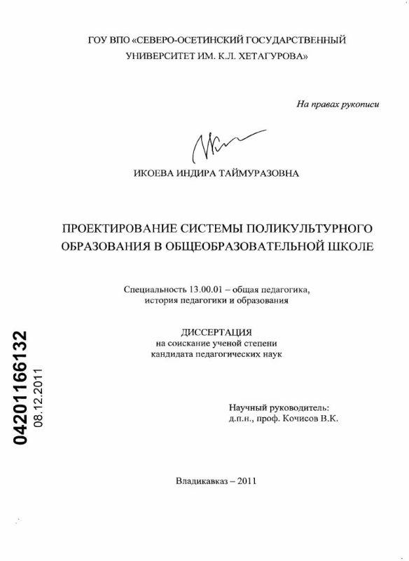 Титульный лист Проектирование системы поликультурного образования в общеобразовательной школе