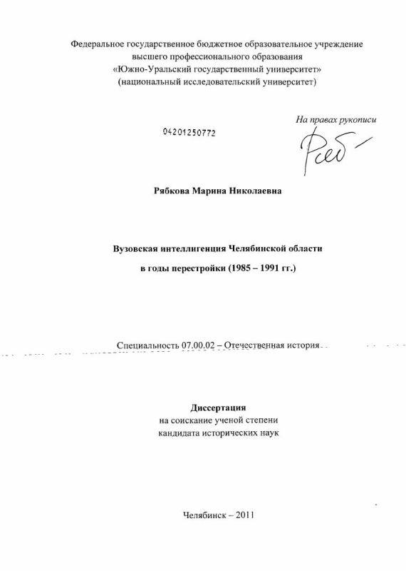 Титульный лист Вузовская интеллигенция Челябинской области в годы перестройки : 1985-1991 гг.