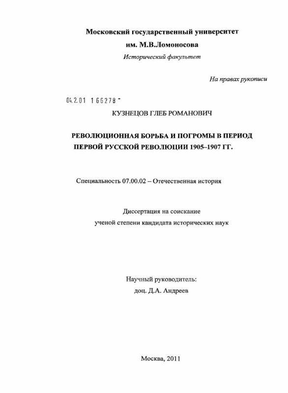 Титульный лист Революционная борьба и погромы в период Первой русской революции 1905-1907 гг.