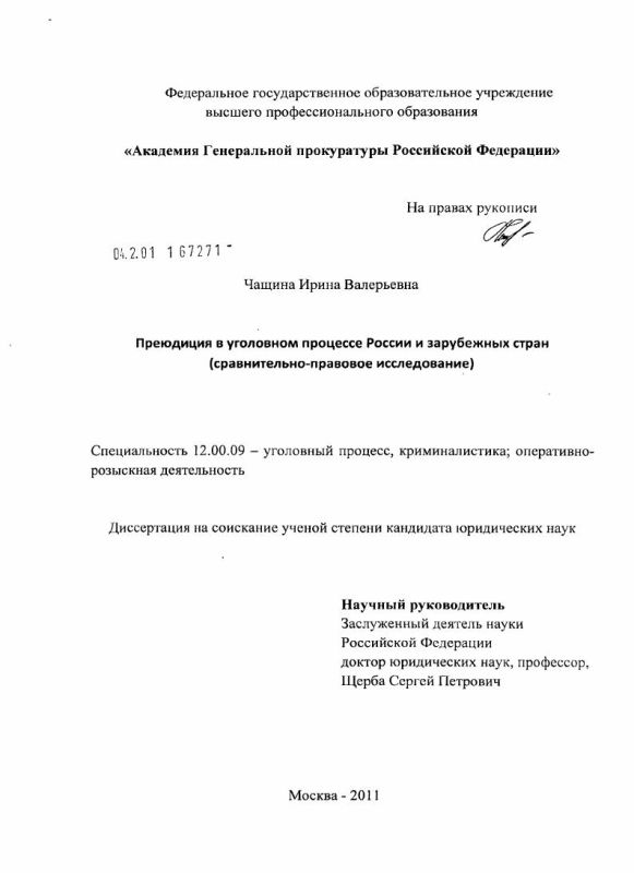Титульный лист Преюдиция в уголовном процессе России и зарубежных стран : сравнительно-правовое исследование