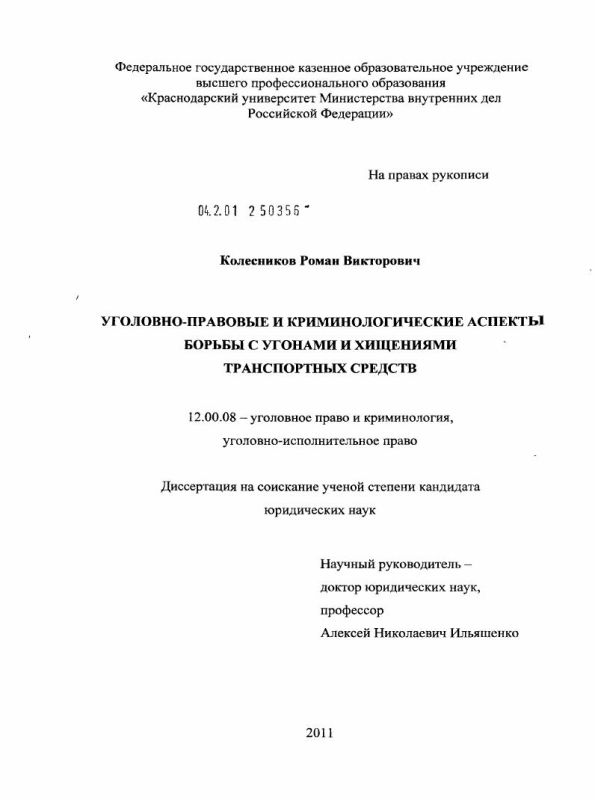 Титульный лист Уголовно-правовые и криминологические аспекты борьбы с угонами и хищениями транспортных средств