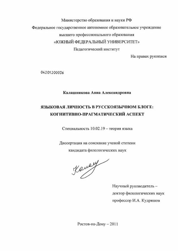 Титульный лист Языковая личность в русскоязычном блоге : когнитивно-прагматический аспект