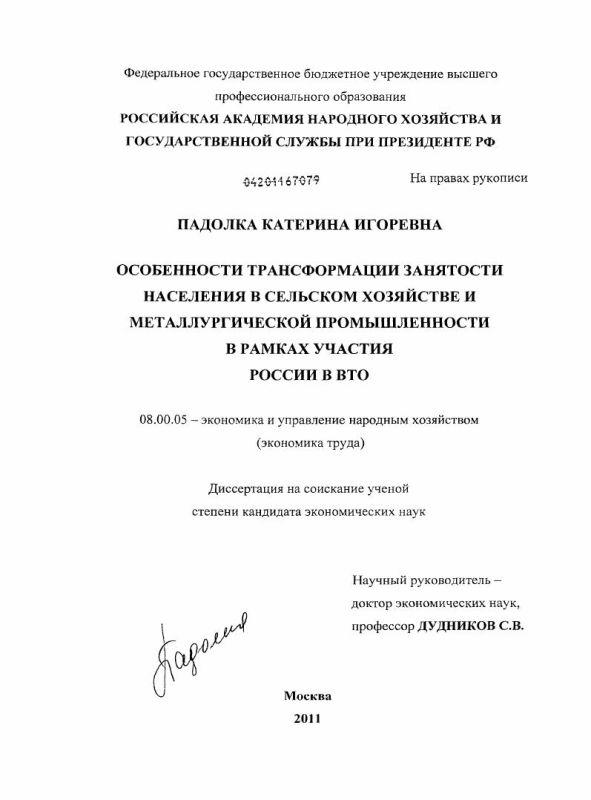 Титульный лист Особенности трансформации занятости населения в сельском хозяйстве и металлургической промышленности в рамках участия России в ВТО
