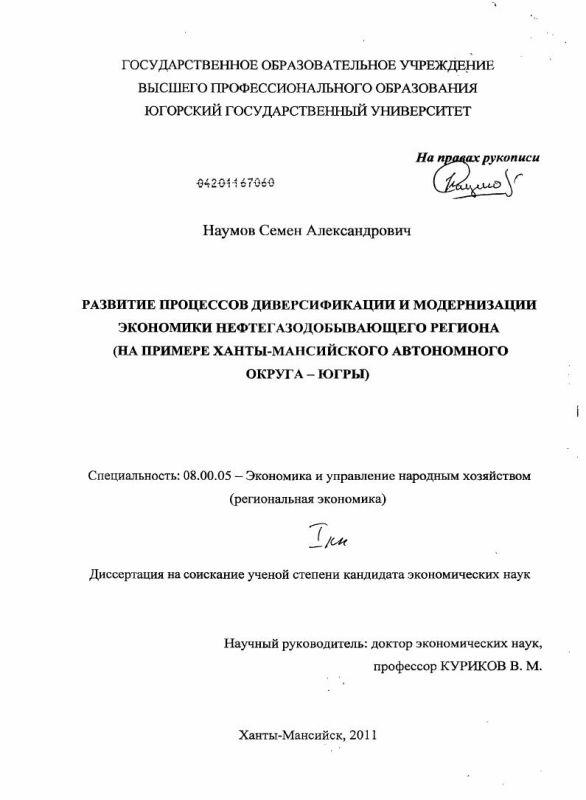 Титульный лист Развитие процессов диверсификации и модернизации экономики нефтегазодобывающего региона : на примере Ханты-Мансийского автономного округа - Югры