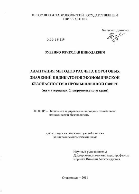 Титульный лист Адаптация методов расчета пороговых значений индикаторов экономической безопасности в промышленной сфере : на материалах Ставропольского края