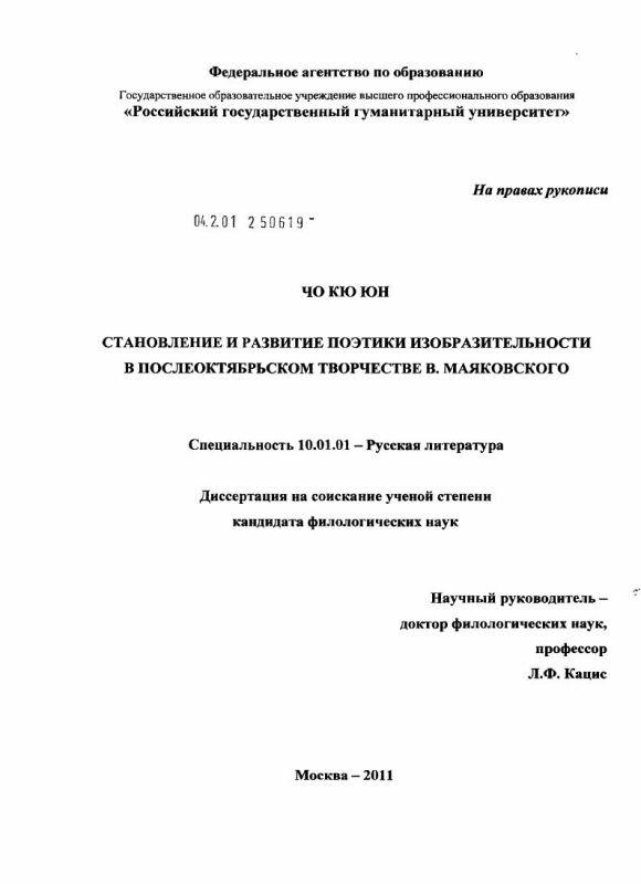 Титульный лист Становление и развитие поэтики изобразительности в послеоктябрьском творчестве В. Маяковского