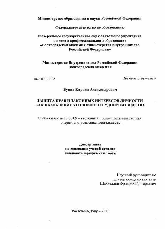 Титульный лист Защита прав и законных интересов личности как назначение уголовного судопроизводства