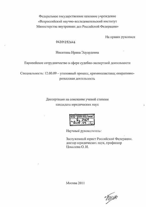 Титульный лист Европейское сотрудничество в сфере судебно-экспертной деятельности