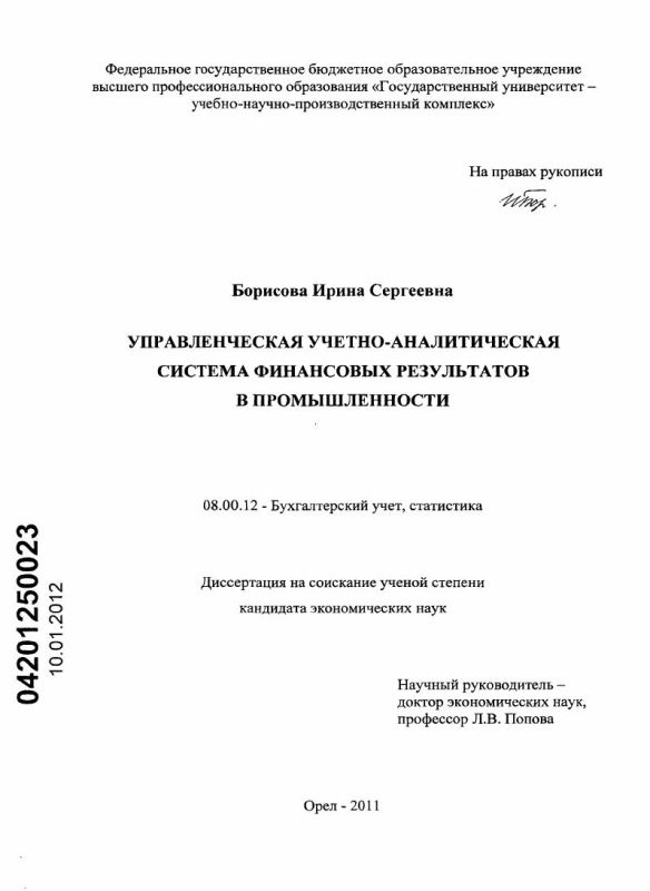 Титульный лист Управленческая учетно-аналитическая система финансовых результатов в промышленности