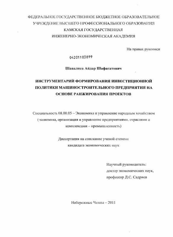 Титульный лист Инструментарий формирования инвестиционной политики машиностроительного предприятия на основе ранжирования проектов