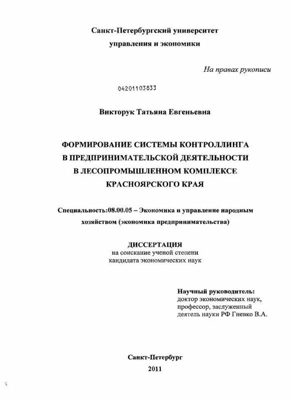 Титульный лист Формирование системы контроллинга в предпринимательской деятельности в лесопромышленном комплексе Красноярского края