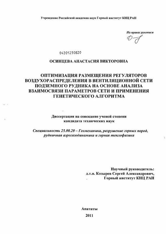 Титульный лист Оптимизация размещения регуляторов воздухораспределения в вентиляционной сети подземного рудника на основе анализа взаимосвязи параметров сети и применения генетического алгоритма