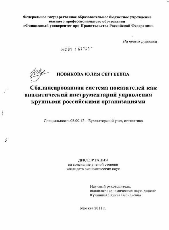 Титульный лист Сбалансированная система показателей как аналитический инструментарий управления крупными российскими организациями