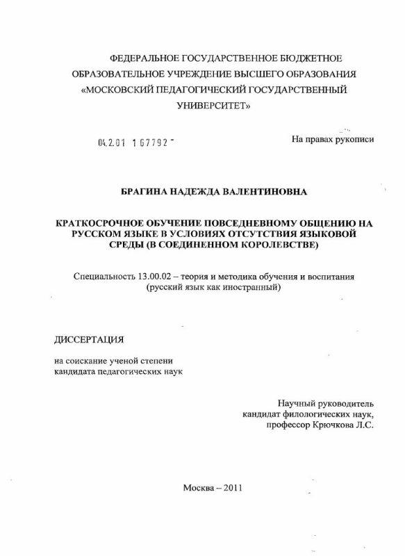 Титульный лист Краткосрочное обучение повседневному общению на русском языке в условиях отсутствия языковой среды : в Соединенном королевстве