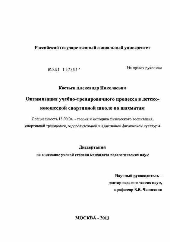 Титульный лист Оптимизация учебно-тренировочного процесса в детско-юношеской спортивной школе по шахматам